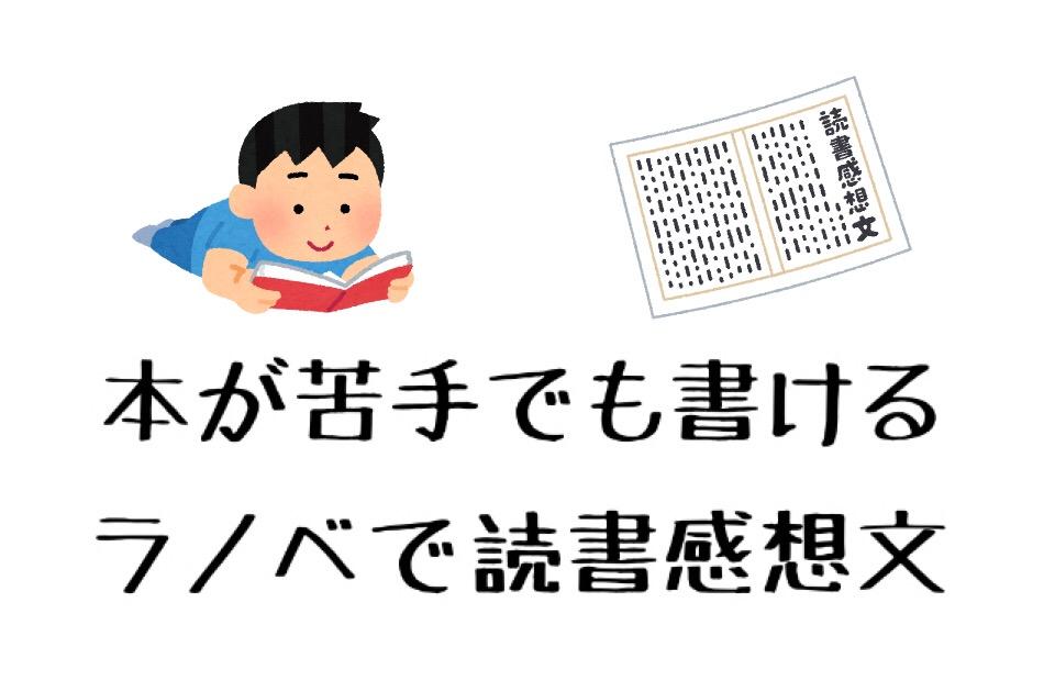 おすすめ 文 中学生 感想 2019 読書 本